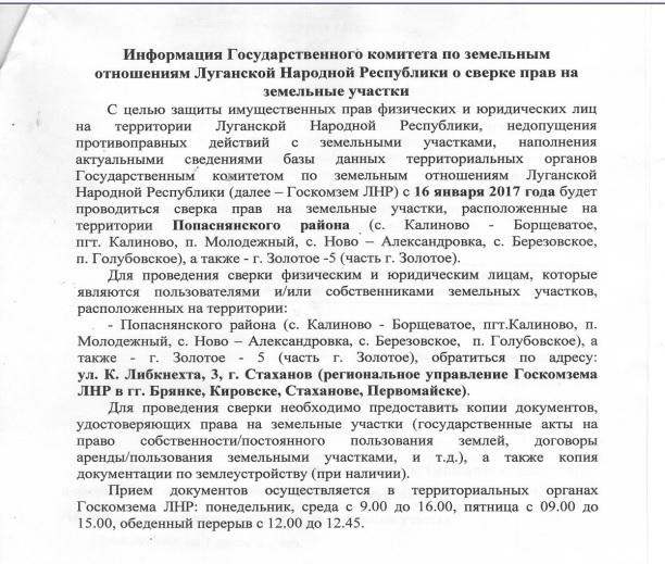 Отчет о практике в комитете земельных отношений